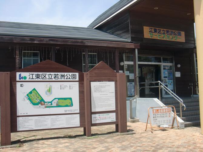 若洲公園入り口