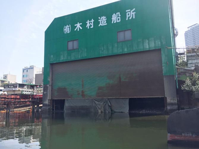 木村造船所