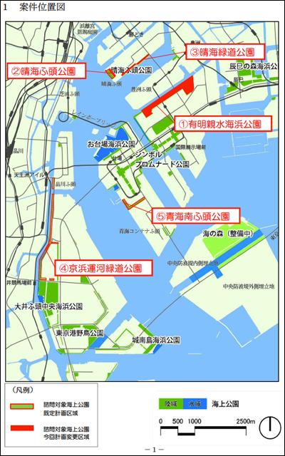海上公園計画