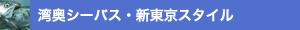 湾奥シーバス・新東京スタイル