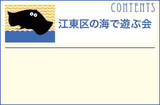 江東区の海で遊ぶ会