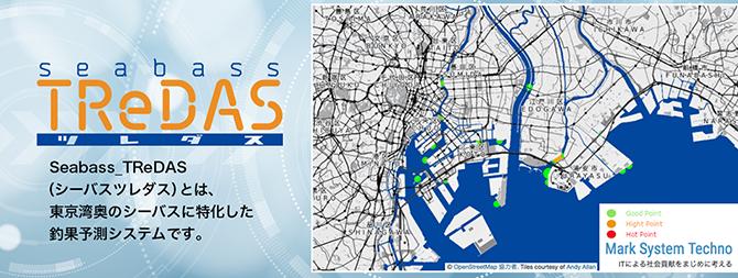 東京湾奥シーバス釣果予想システム Seabass_TReDAS(シーバスツレダス)