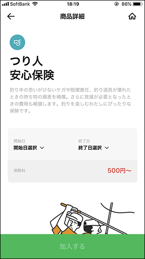 LINEつり人安心保険