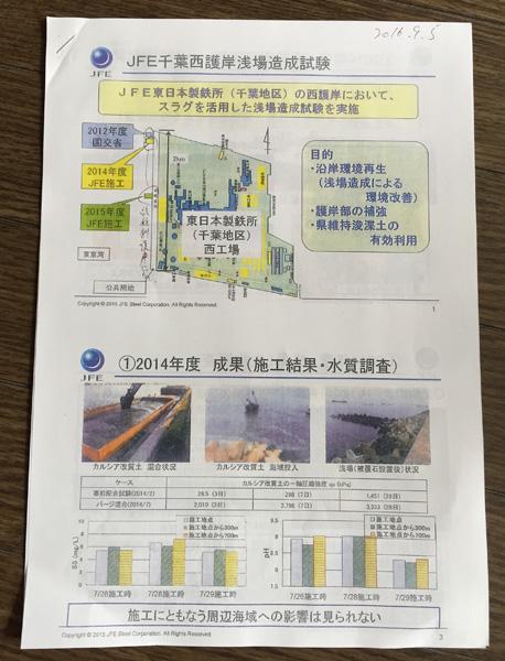 JFE千葉西護岸浅場造成試験