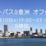 20190710オフ会