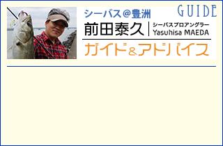 前田泰久シーバスガイド&アドバイス 〜東京湾奥〜