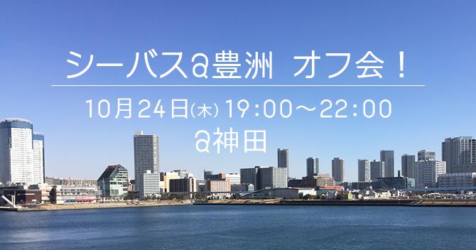 20191024オフ会