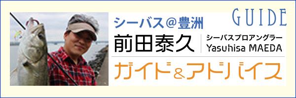 前田泰久シーバスガイド