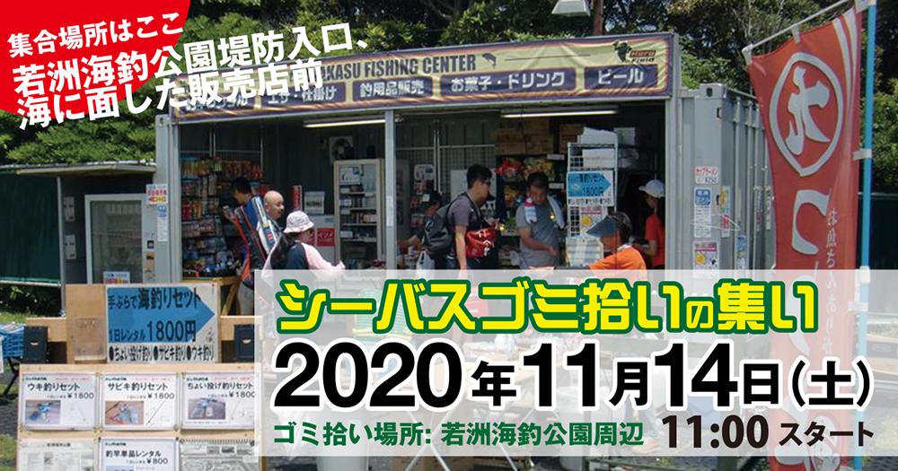 20201114若洲ゴミ拾い